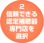 img_hajimete4-2.png