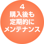 img_hajimete4-4.png